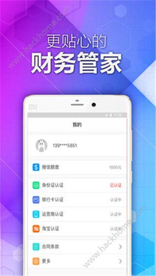 包有钱贷款官方版app下载安装图片1