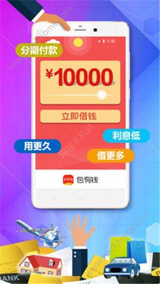 包有钱贷款官方版app下载安装图2: