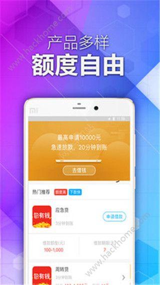 包有钱贷款官方版app下载安装图4: