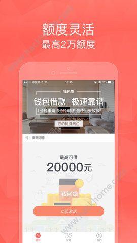 招手贷app官方版下载安装图3: