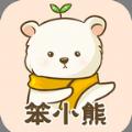 笨小熊app手机版官方下载 v2.0.0