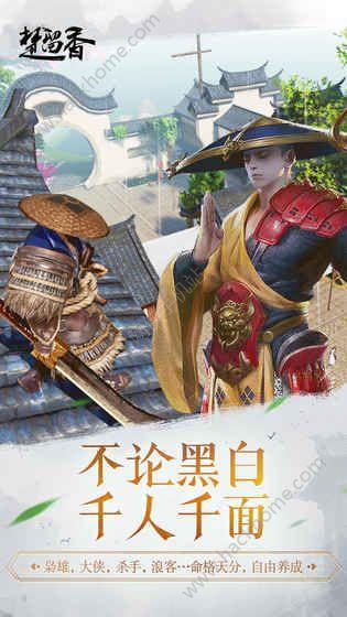 网易楚留香手游官方网站IOS版图1: