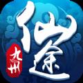 九州仙途手游官网免费下载 v1.43.0