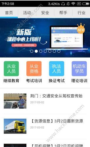 辽宁教育云平台登录平台软件app下载安装图1: