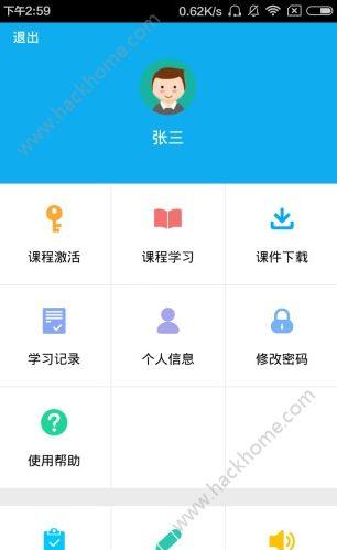 辽宁教育云平台登录平台软件app下载安装图2: