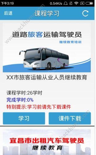 辽宁教育云平台登录平台软件app下载安装图3: