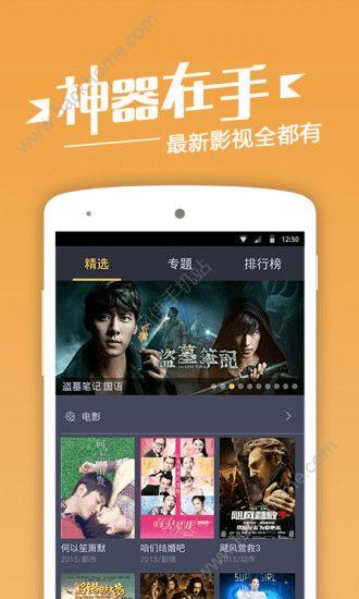 手机看片福利盒子下载日韩电影软件下载图4: