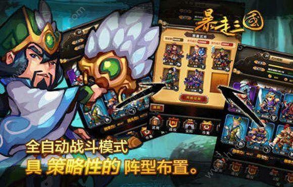 暴走三国官网手机游戏最新版下载图1:
