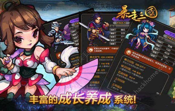 暴走三国官网手机游戏最新版下载图2: