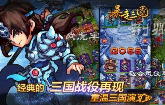 暴走三国官网手机游戏最新版下载图4: