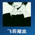 飞哥魔盒app