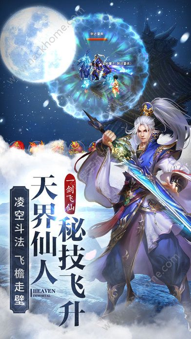 天影剑侠手游官方网站图3: