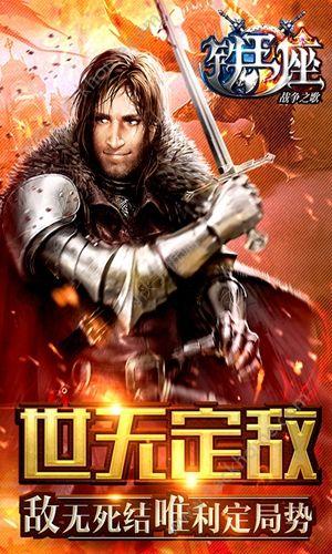 铁王座战争之歌九游版最新版图3: