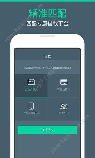 绿洲闪贷贷款官网app下载安装图2: