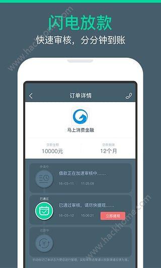 绿洲闪贷贷款官网app下载安装图4: