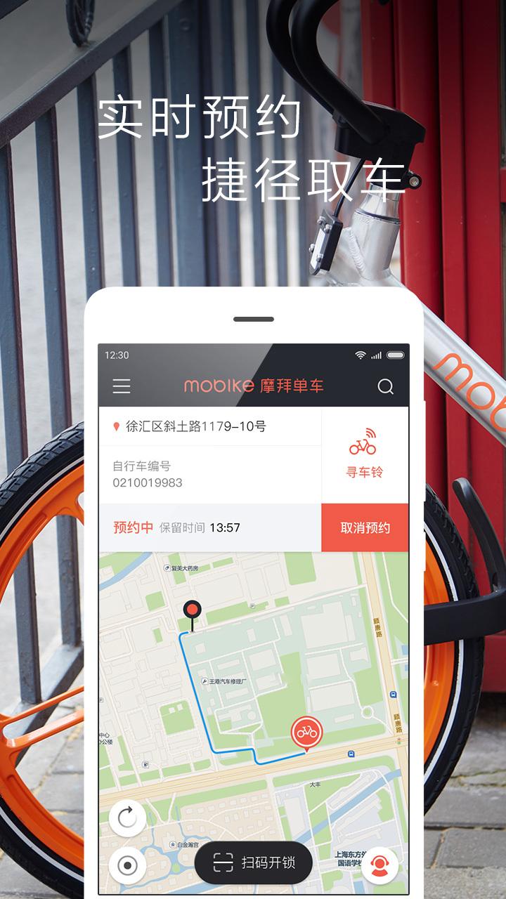 厦门公共自行车手机租车app官方下载图1: