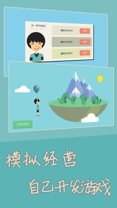 独立开发者游戏下载官方手机版图3: