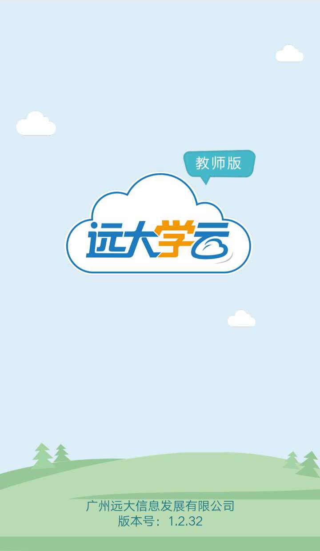 远大学云人教版app下载手机版图1: