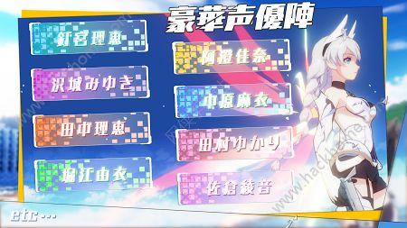 崩坏3日服官网最新版下载图3:
