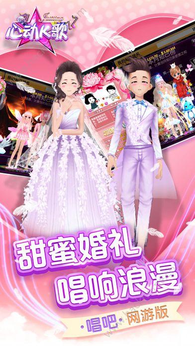 心动K歌恋爱季官方手机正版游戏图1: