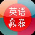 李阳疯狂英语发音宝典手机版app下载 v6.3.7