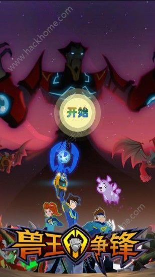 兽王争锋手机游戏官方网站图1: