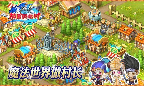 放置勇者村IOS苹果官网免费下载图3: