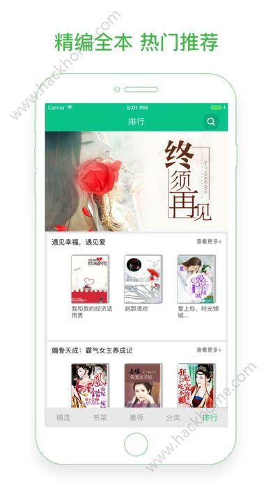 书包小说网手机版下载图片