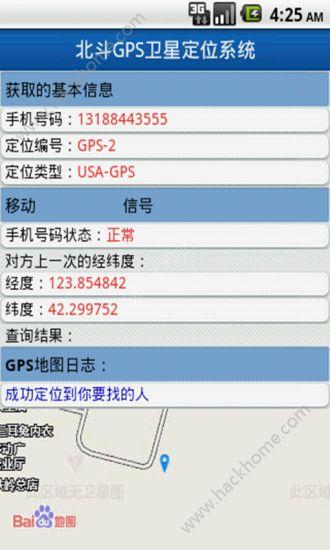 北斗号码定位系统苹果iOS版下载app图2: