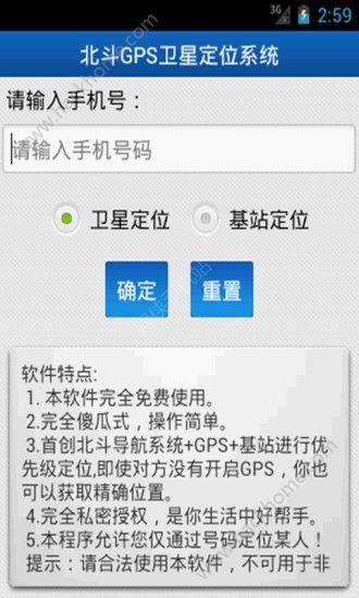 北斗号码定位系统苹果iOS版下载app图3: