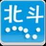 北斗号码定位系统苹果版