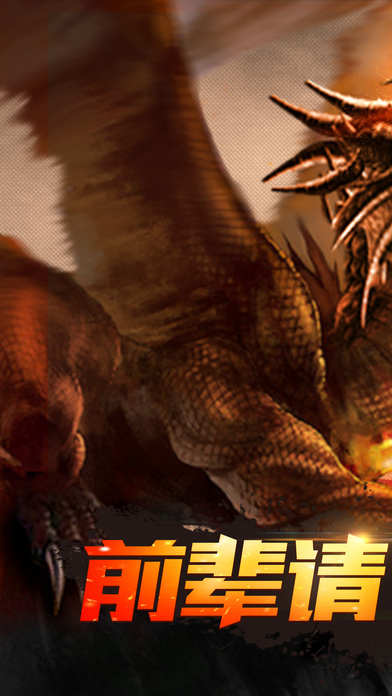 屠龙战歌3D手机游戏官网正式版下载图1: