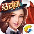 腾讯天天斗地主马戏团官方最新版本下载 v6.2.0
