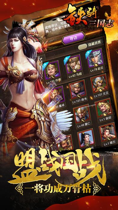 铁骑三国志手游官方网站正式版图3: