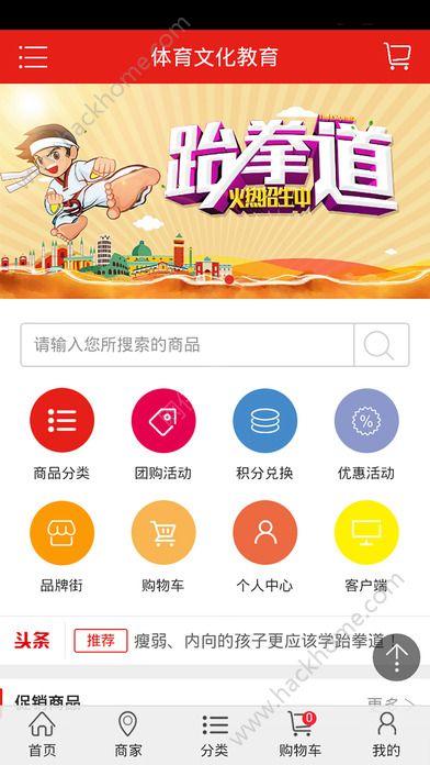 体育文化教育商城官网app下载图1: