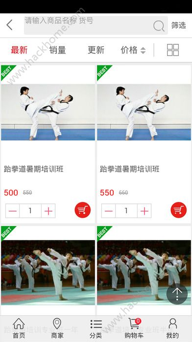 体育文化教育商城官网app下载图2: