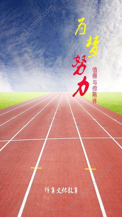 体育文化教育商城官网app下载图4: