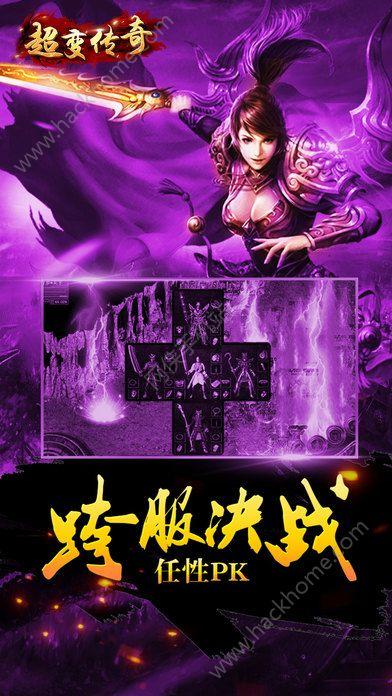 超变传奇新版官方网站手机版图3: