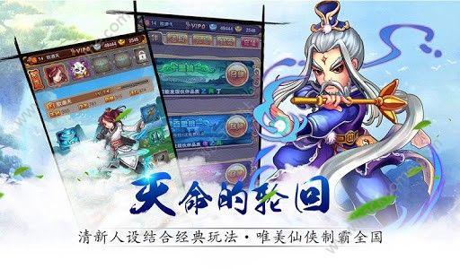 仙魔三部曲之天道轮回安卓版手机游戏图2: