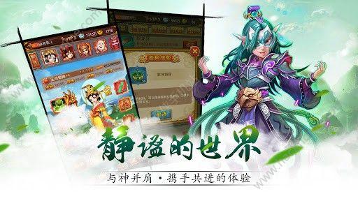 仙魔三部曲之天道轮回安卓版手机游戏图5: