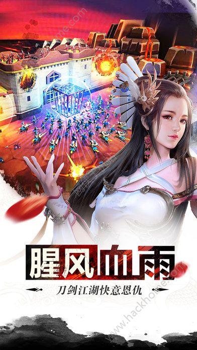 刀剑乱世游戏唯一官方网站下载图1: