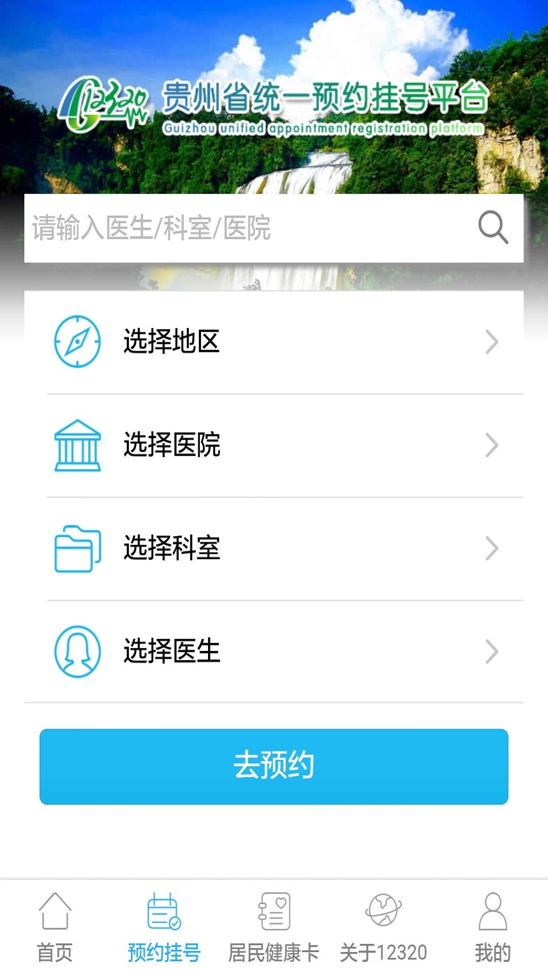 健康贵州12320软件app下载图2: