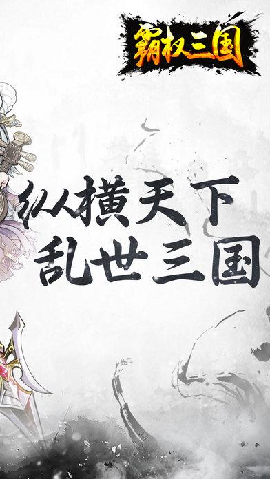 霸权三国手游官网IOS版图3: