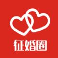 征婚圈app下载手机版 v1.1.23