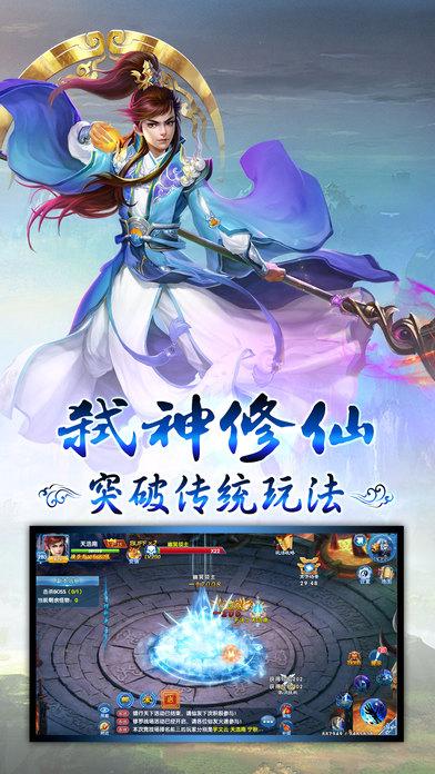 玄天传说手机游戏官方网站图4: