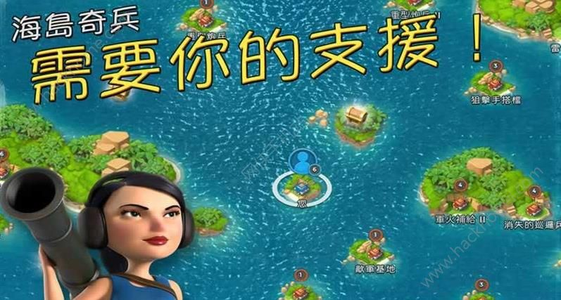 海岛奇兵30.104官网最新版本下载图3: