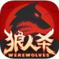 狼人杀OL手机版
