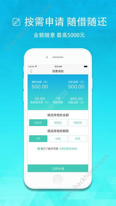 芝麻借款精英版安卓最新app下载地址图2: