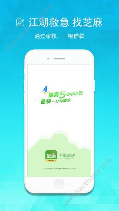 芝麻借款精英版安卓最新app下载地址图4: