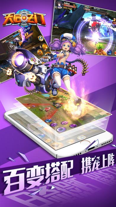天启之门官方唯一指定网站正版游戏图3: